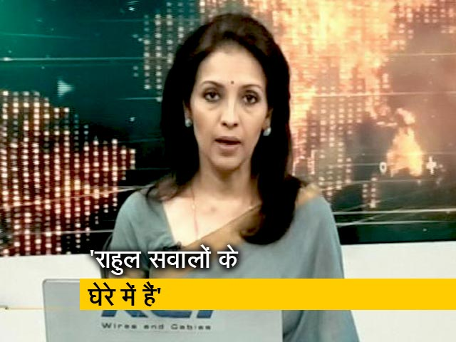 Video : मिशन 2019: हेराल्ड केस में BJP का राहुल पर वार