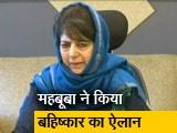 Video : जम्मू कश्मीर: पंचायत चुनाव नहीं लड़ेगी पीडीपी