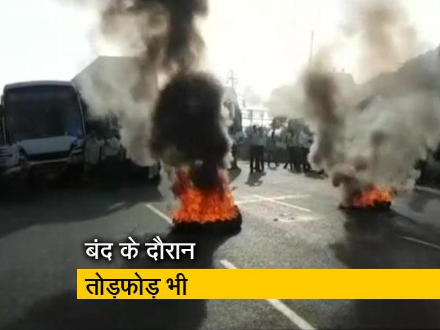 Video : बड़ी खबर: तेल पर भारत बंद के दौरान हिंसा