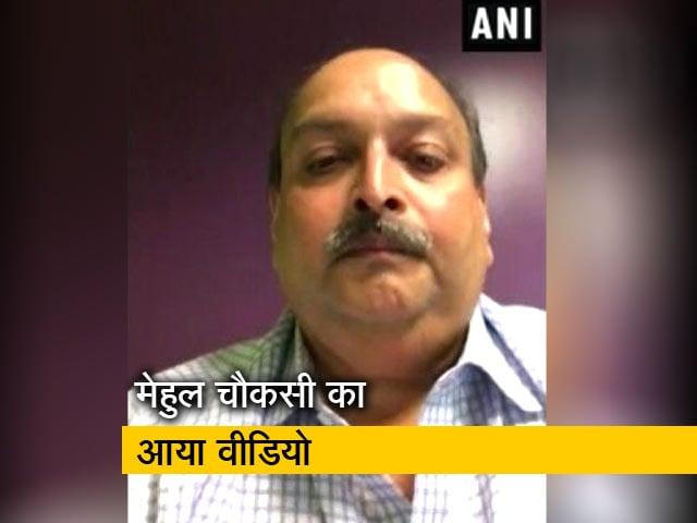 Video : भगोड़े मेहुल चौकसी ने जारी किया वीडियो, खुद को बताया राजनीति का शिकार