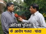 Video : ओडिशा पुलिस ने सीज किए पूर्व सांसद जय पांडा के तीन हेलिकॉप्टर