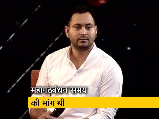Videos : नीतीश कुमार जी एक बार फिर पलटी मारने की तैयारी में हैं - तेजस्वी यादव