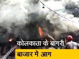 Video : कोलकाता के बागरी बाजार में लगी भीषण आग