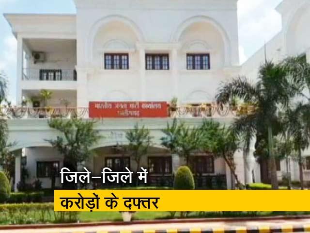 Video : BJP के फाइव स्टार मुख्यालय