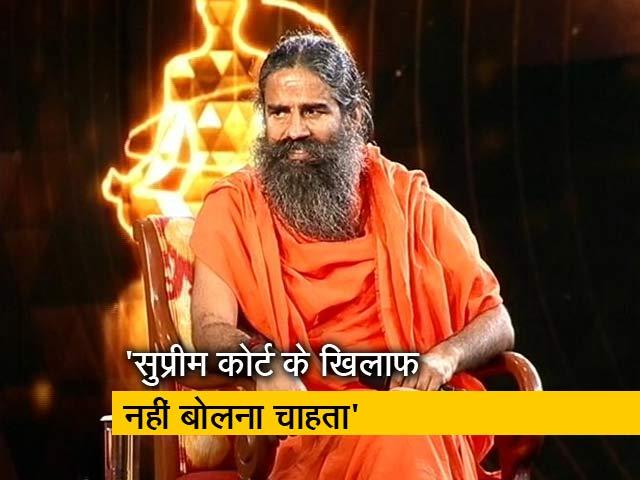 Video : 'NDTV युवा' में धारा 377 पर यह बोले बाबा रामदेव