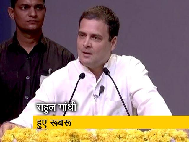 Videos : शिक्षाविदों से रूबरू हुए कांग्रेस अध्यक्ष राहुल गांधी