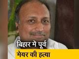 Video : बिहार के मुजफ्फरपुर में पूर्व मेयर की एके-47 से गोली मारकर हत्या
