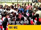 Video : पश्चिम बंगाल में हिंसा में युवक की मौत पर बीजेपी ने किया बंद का ऐलान