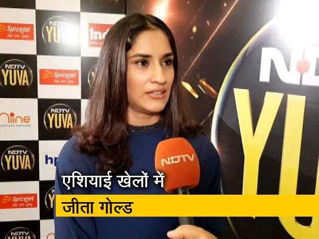 Videos : NDTV युवा में विनेश फोगाट से खास बातचीत