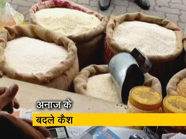 Videos : महाराष्ट्र में राशन सिस्टम खतरे में, अब गरीबों को मिलेगा कैश