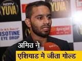 Video : NDTV युवा : अमित पंघल बोले- अब ओलंपिक पर है नजर