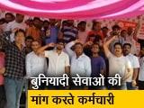 Video : राजस्थान में हड़ताल ही हड़ताल