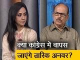 Video : हमलोग : NCP से इस्तीफा दे चुके तारिक अनवर से खास बातचीत
