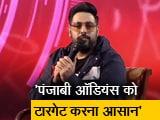 Video : NDTV युवा : रैपर बादशाह बोले- पंजाबी मिट्टी में ही सेलिब्रेशन होता है