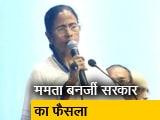 Video : पश्चिम बंगाल: दुर्गा पूजा कमेटियों को 10-10 हजार रुपये