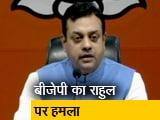Video : बीजेपी ने कहा- भ्रष्टाचारी चाहते हैं राहुल गांधी आगे बढ़ें