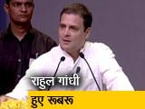 Video : शिक्षाविदों से रूबरू हुए कांग्रेस अध्यक्ष राहुल गांधी