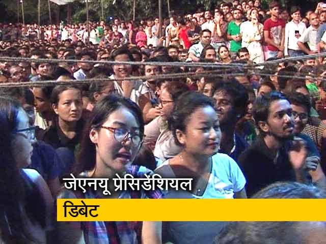 Videos : जेएनयू छात्रसंघ चुनाव की प्रेसिडेंशियल डिबेट में उछले कई मुद्दे