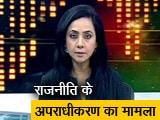 Video : रणनीति इंट्रो: 'दागी नेताओं पर संसद लाए कानून'