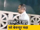 Video : भीमा कोरेगांव हिंसा : मिलिंद एकबोटे ने हलफनामा दाखिल किया
