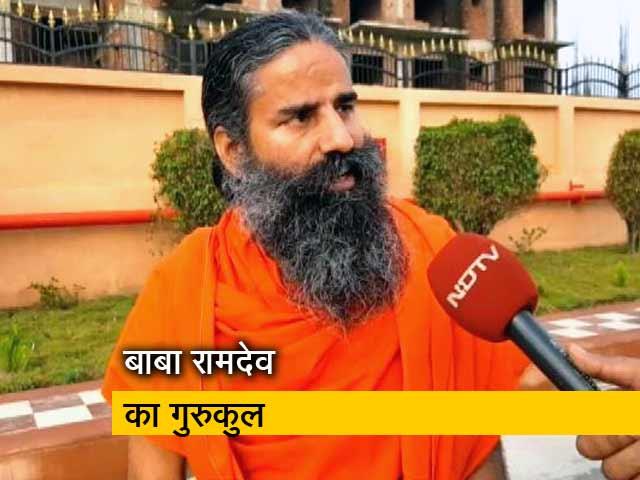 Videos : एनडीटीवी से बाबा रामदेव ने बताईं गुरुकुल आचार्यकुलम की खासियतें