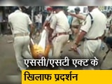 Video : पटना में SC/ST एक्ट के खिलाफ प्रदर्शन