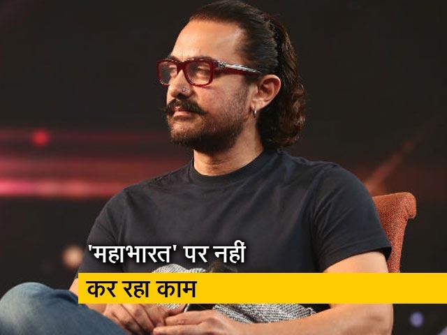 Video : आमिर खान ने कहा कि अभी सिर्फ फिल्म बनाने पर फोकस कर रहा हूं