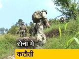 Video : भारतीय सेना में 1.5 लाख नौकरियां ख़त्म करने की तैयारी