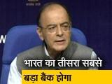 Video : न्यूज टाइम इंडिया : देना, विजया और बैंक ऑफ बड़ौदा का होगा विलय