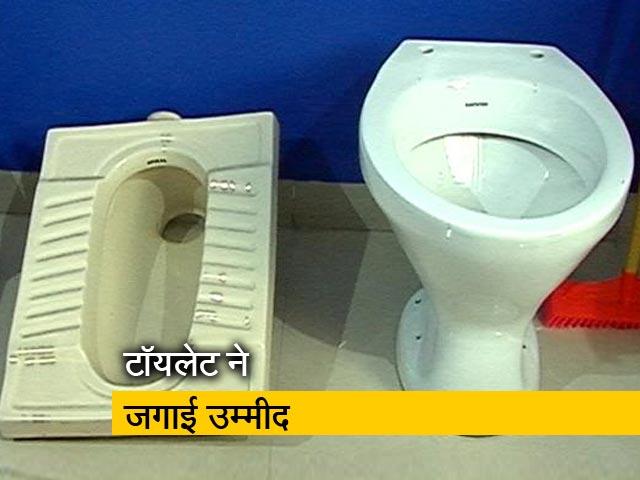 Videos : इस टॉयलेट ने जगाई सफाई कर्मचारियों में उम्मीद की किरण