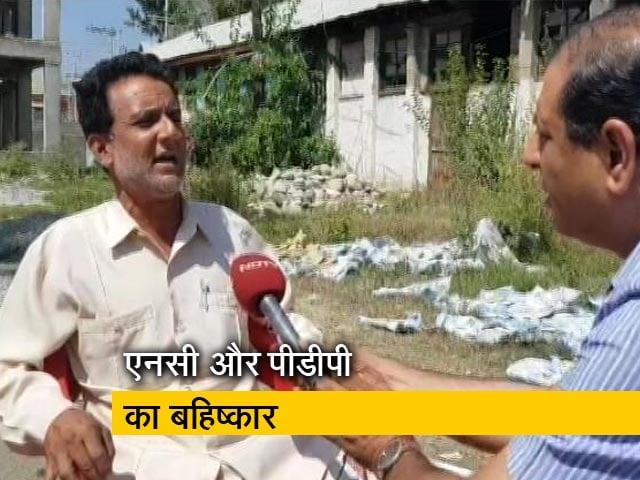 Videos : जम्मू कश्मीर में कैसे होंगे पंचायत चुनाव?