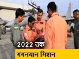 Video : ISRO के मानव मिशन में वायुसेना