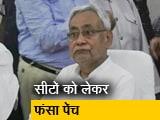 Video : नीतीश कुमार ने बढ़ाई बेजीपी की मुश्किलें?