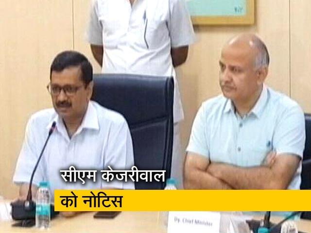 Video : मुख्य सचिव से मारपीटः कोर्ट ने CM केजरीवाल और  सिसौदिया को हाजिर होने का दिया आदेश