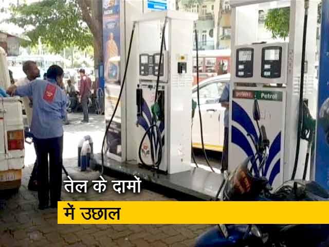 Videos : पेट्रोल-डीजल के दामों के बढ़ने का सिलसिला जारी