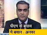 Video : मिशन 2019 इंट्रो : तारिक अनवर का NCP से इस्तीफ़ा