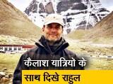 Video : बड़ी खबर :  राहुल गांधी की मानसरोवर यात्रा का वीडियो