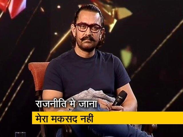 Video : मैं कभी राजनीति में नहीं जाऊंगा- आमिर खान