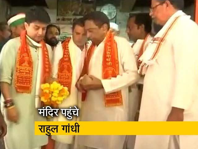 Videos : चित्रकूट के कामतानाथ मंदिर में फिर पहुंचे कांग्रेस अध्यक्ष राहुल गांधी