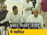 Video: नीतीश कुमार के जेडीयू में शामिल हुए चुनावी रणनीतिकार प्रशांत किशोर