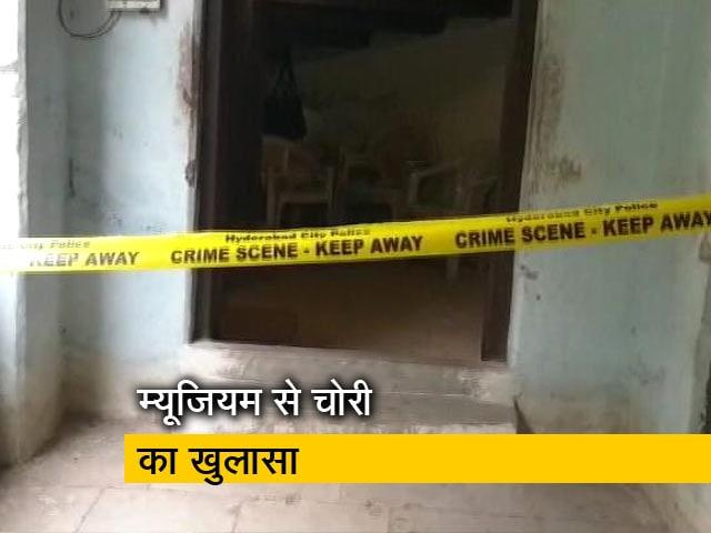 Video : हैदराबाद के निजाम के म्यूजियम से चोरी का खुलासा, 5 स्टार होटल से गिरफ्तार हुए चोर