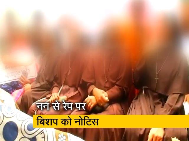 Videos : केरल में नन से रेप के आरोपी बिशप को मिली नोटिस