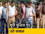 Video : अलीगढ़ एनकाउंटर को लेकर संदेह के घेरे में पुलिस