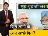 Video : सिंपल समाचार: सूट बूट की सरकारों का सच