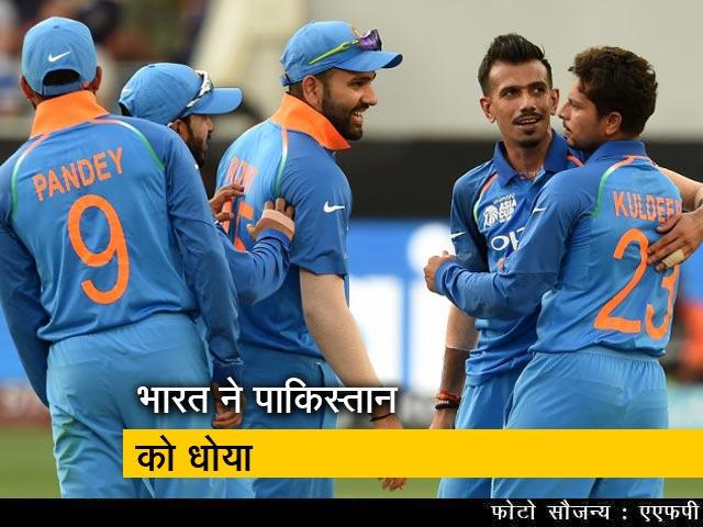 Videos : एशिया कप 2018: रोहित और धवन के शतक, भारत की पाकिस्तान पर 9 विकेट से जीत