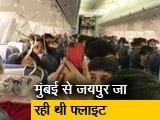 Video : फ्लाइट में बीमार पड़े 30 से ज्यादा यात्री