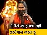 Video : मैं पैसे के पीछे नहीं भागता पैसा मेरे पीछे भागता है- रामदेव