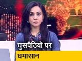 Video : रणनीति इंट्रो: घुसपैठियों से नौकरियों-सुरक्षा को खतरा?