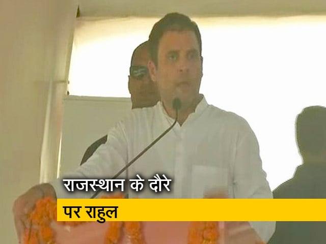 Videos : राहुल गांधी ने पीएम मोदी पर साधा निशाना