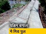 Video : पश्चिम बंगाल में इस महीने तीसरी बार गिरा पुल
